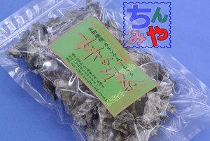 芽かぶ茶(たっぷり210g)美味しい海藻茶そして健康にもめかぶ!旨いわかめ茶はこれ~【送料込】