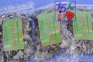 芽かぶ茶(おまとめ100g×3p)美味しい海藻茶そして健康茶にも!お土産めかぶ茶はこれでOK~【送料込】