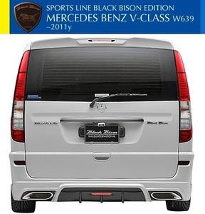 【M's】W639 Vクラス 3.2 V350(前期/後期)WALD Black Bison ロング用 リアバンパースポイラー/ベンツ FRP ビアノ ヴァルド バルド エアロ