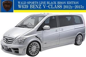 【M's】W639 ベンツ V350 後期 ロング用(2012y-2015y)WALD Black Bison エアロ 3点キット(F+S+R)//Vクラス ビアノ FRP ヴァルド バルド