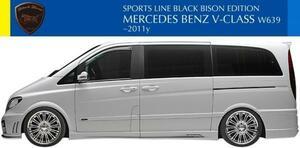 【M's】W639 ベンツ Vクラス 3.2 V350(前期/後期)WALD Black Bison サイドステップ 左右(ロング/ショート)/FRP ヴァルド BENZ ビアノ