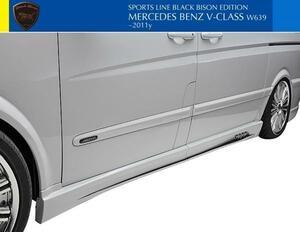 【M's】W639 Vクラス 3.2 V350(前期/後期)WALD Black Bison サイドステップ 左右(ロング/ショート)/FRP ベンツ ヴァルド BENZ ビアノ