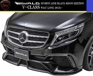 【M's】W447 ベンツ V220d ロング(2015y-)WALD Black Bison フロントバンパースポイラー//Vクラス FRP ヴァルド バルド エアロ パーツ