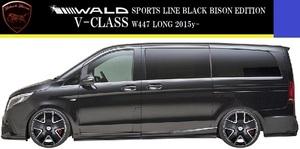 【M's】W447 V220d Vクラス ロング(2015y-)WALD Black Bison サイドステップ(左右)//ベンツ 正規品 FRP ヴァルド バルド エアロ パーツ