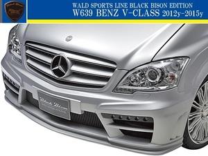 【M's】ベンツ W639 Vクラス 後期 (2012y-2015y)WALD Black Bison フロントバンパースポイラー//V350 ビアノ FRP ヴァルド バルド エアロ