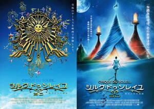 映画チラシ★『シルク・ドゥ・ソレイユ3D彼方からの物語』(2012年)
