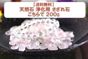 【送料無料】 200g さざれ 大サイズ ミルキー クオーツ 乳白 水晶 パワーストーン 天然石 ブレスレット 浄化用 さざれ石 チップ ※5