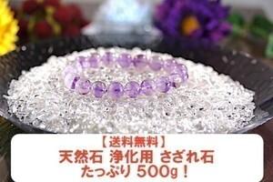 【送料無料】たっぷり 500g さざれ 小サイズ 上水晶 クオーツ 水晶 パワーストーン 天然石 ブレスレット 浄化用 さざれ石 ※5