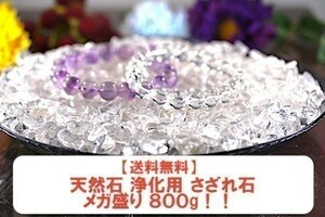 【送料無料】メガ盛り 800g さざれ 大サイズ AAAランク クオーツ 水晶 パワーストーン 天然石 ブレスレット 浄化用 さざれ石 チップ ※5
