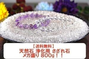 【送料無料】メガ盛り 800g さざれ 小サイズ AAAランク クオーツ 水晶 パワーストーン 天然石 ブレスレット 浄化用 さざれ石 チップ ※5