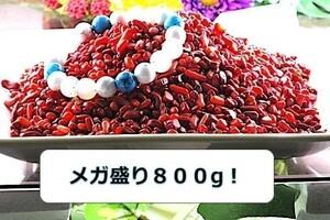 【送料無料】メガ盛り 800g さざれ 小サイズ 赤珊瑚 サンゴ コーラル パワーストーン 天然石 ブレスレット 浄化用 さざれ石 チップ ※5
