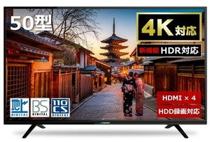 ★激安価格★新品未使用 50型 4K フルハイビジョン!! 高画質 液晶テレビ 録画 外付けHDD 地デジ BS CS ダブルチューナー 50V型 50インチ TV