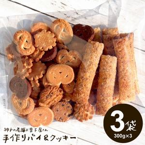 【 数量限定・激安・訳あり】 神戸の高級割れクッキー&パイ・老舗お菓子屋さんのパイ&クッキー ・300g×3袋セット