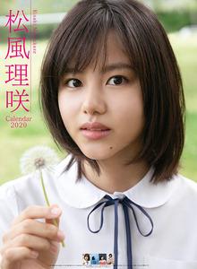 ◇◆2020年(令和2年)【松風理咲】CL-226(壁掛けカレンダー )即決 /新品/
