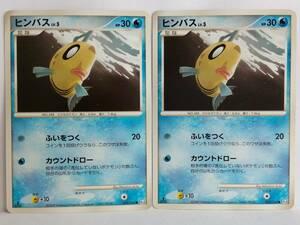 ヒンバス LV.5 HP30 032/100 ポケットモンスターカードゲーム 2枚セット ポケモンカード ポケカ