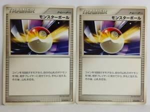 モンスターボール 013/016 ポケットモンスターカードゲーム 2枚セット ポケモンカード