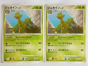 ジュカイン LV.57 HP120 007/090 ポケットモンスターカードゲーム 2枚セット ポケモンカード ポケカ