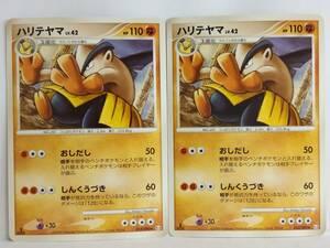 ハリテヤマ LV.42 HP110 053/090 ポケットモンスターカードゲーム 2枚セット ポケモンカード ポケカ