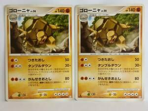 ゴローニャ LV.56 HP140 048/090 ポケットモンスターカードゲーム 2枚セット ポケモンカード ポケカ