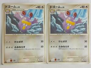 ドゴーム LV.35 HP80 075/100 ポケットモンスターカードゲーム 2枚セット ポケモンカード ポケカ