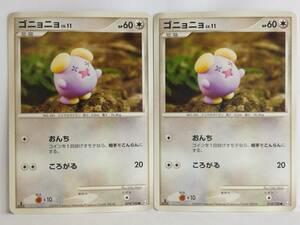 ゴニョニョ LV.11 HP60 074/100 ポケットモンスターカードゲーム 2枚セット ポケモンカード ポケカ