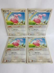 ピンプク LV.5 HP60 069/096 ポケットモンスターカードゲーム 4枚セット ポケモンカード ポケカ
