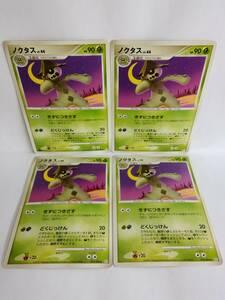 ノクタス LV.44 HP90 010/096 ポケットモンスターカードゲーム 4枚セット ポケモンカード ポケカ