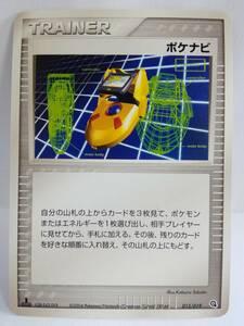 ポケナビ 015/019 ポケットモンスターカードゲーム ポケモンカード ポケカ