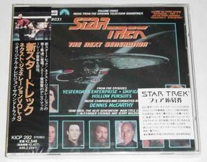 [New Star Trek Next Generation Vol. 3] Not opened
