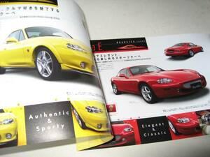 送料無料代引可即決《マツダNB8C改ロードスタークーペ限定車カタログ2003限定品絶版品画像と同一品でページを開いたことすら皆無の「新品」