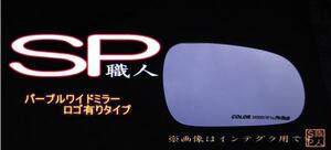 Isuzu Gemini [MJ1,2,3]SP worker purple wide mirror Logo have (Made in Japan)