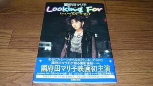 國府田マリ子 Looking For ビジュアル&ストーリーブック