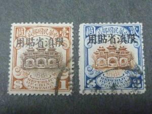 旧中国切手 N80 1926年 雲南省 北京新版 帆船 $1・$2 計2種
