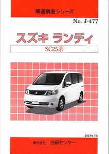 [即決]☆【自動車専門書】スズキ ランディ SC25系(構造調査)