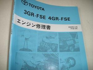 送料無料新品代引可即決《トヨタ純正12系GRX120マークX等3GRサービスマニュアルV6エンジン修理書4GR整備書FSE整備要領書2003年18系クラウン