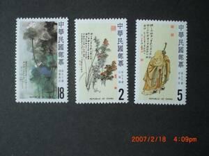 張大千の名画 3種完 未使用 1984年 台湾・中華民国 VF・NH