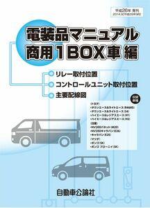 [即決]☆電装品マニュアル 商用1BOX車編