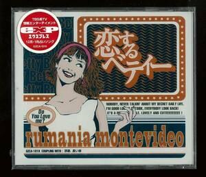 ◆未開封◆rumania montevideo◆恋するベティー◆浮遊◆