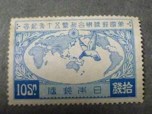 ◎日本切手247◎ 1927年 記44 UPU加盟50年 10銭 未NH・OG