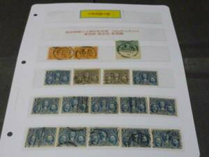 ~№13~ 旧中国 切手 1921年 紀念 郵政開放 4種完 使用済