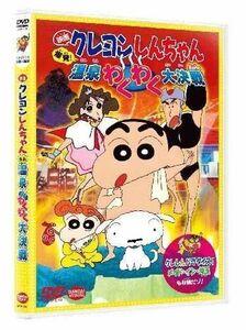 ○即決DVD新品○ 映画 クレヨンしんちゃん 温泉わくわく大決戦