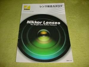 prompt decision!2007 year 3 month Nikon lens general catalogue