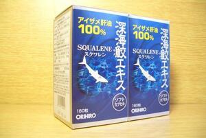 アイザメ肝油100%■深海鮫エキス■180粒×2個セット■オリヒロ