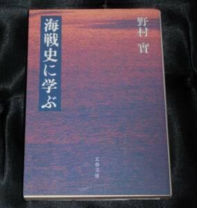 ☆中古☆文庫☆野村實☆海戦史に学ぶ☆