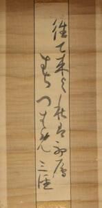 【文明館】時代肉筆「書」紙本掛軸N54
