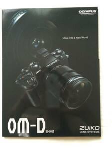 OM-D E-M1 Special made catalog
