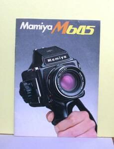 [ catalog ] Mamiya M645