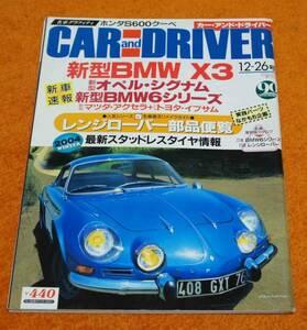 希少レア絶版CAR AND DRIVERカーアンドドライバー2003年平成15年12月26日号新型BMW X3新型オペルシグナム新型BMW 6シリーズ,レンジローバー