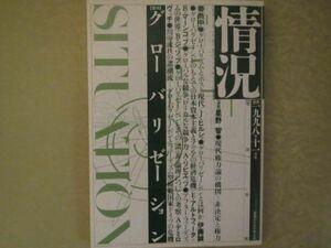 情況1998年11月グローバリゼーション姜尚中伊藤誠リピエッツ