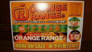 【非売品販促用切り文字POP】 ORANGE RANGE/イケナイ太陽